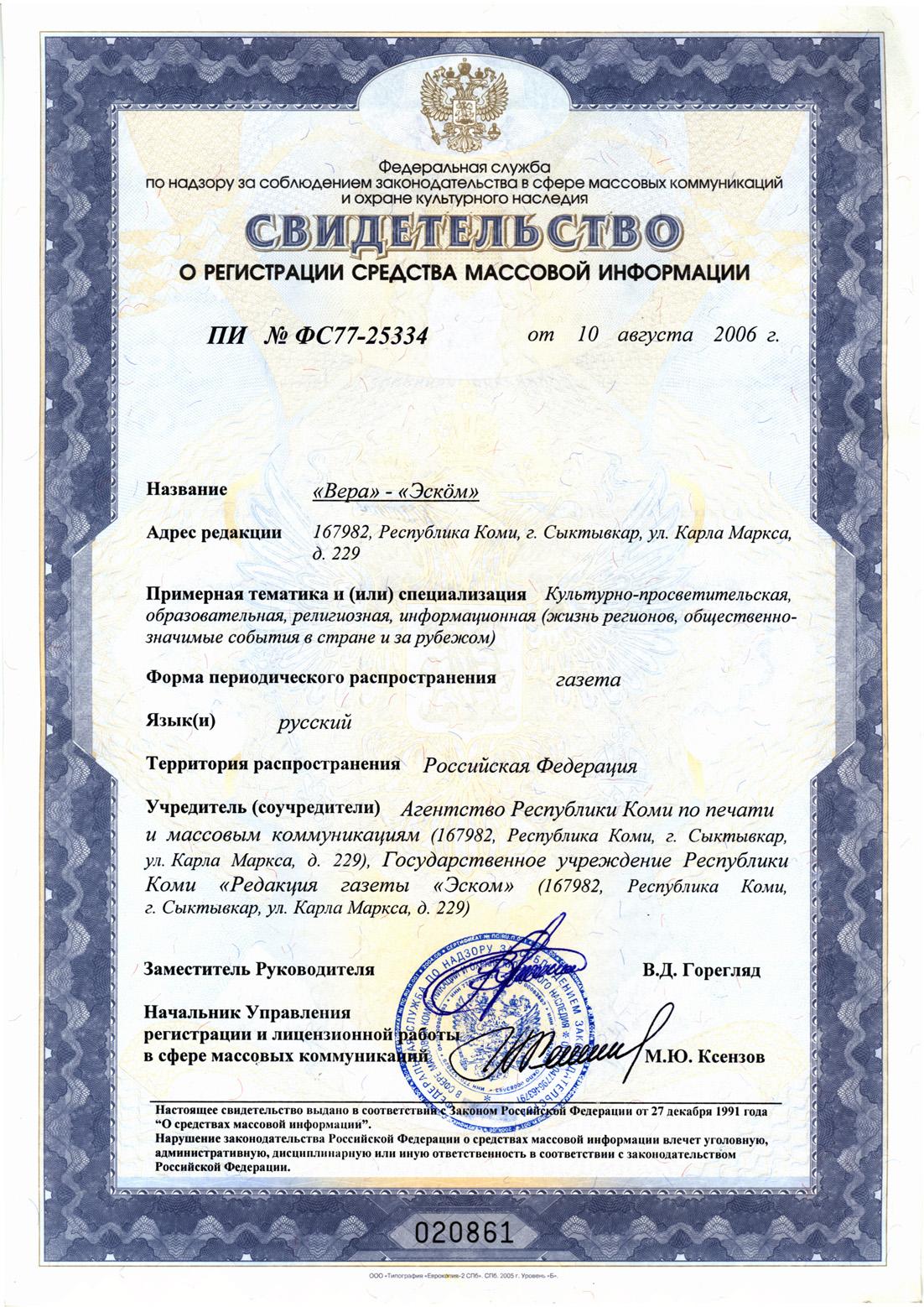 Свидетельство о регистрации газеты
