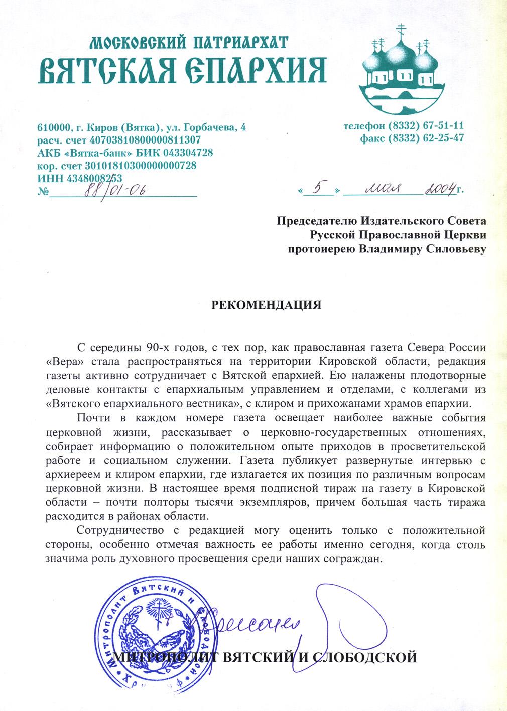 рекомендация Киров