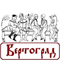 11 Вертоград