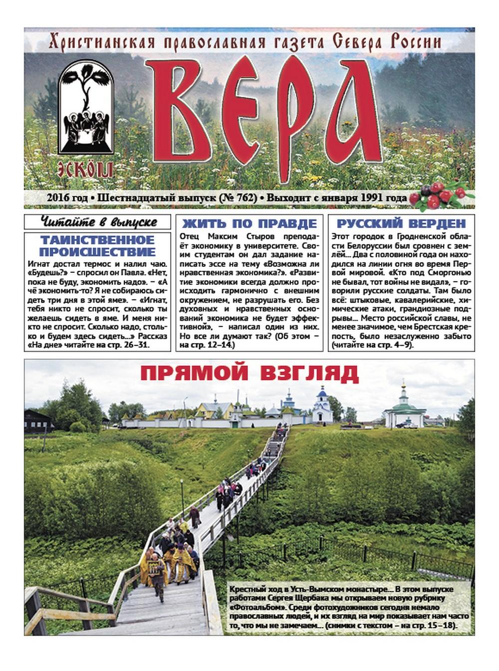 vera_762_oblozhka