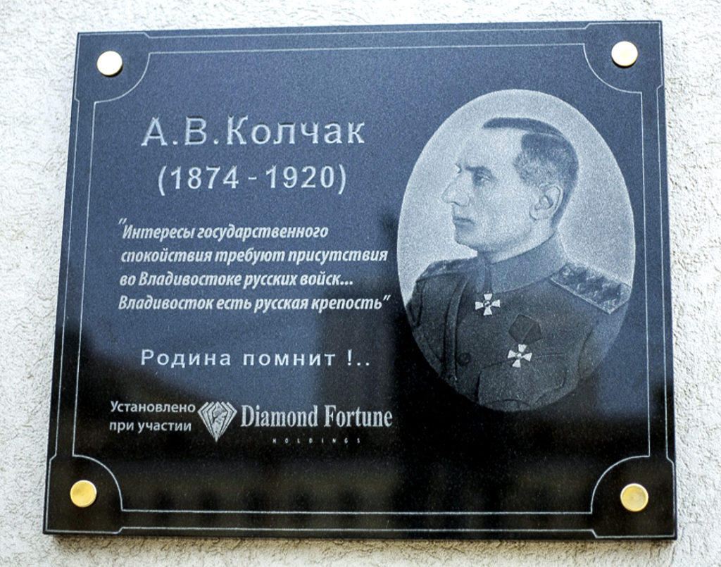 Pamyatnaya-doska-Kolchaku-vo-Vladivostok