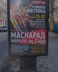 Львов, февраль 2014