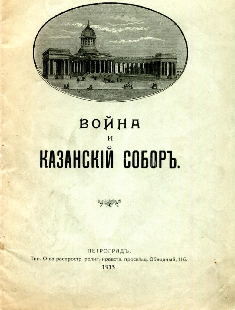 Казанский обложка