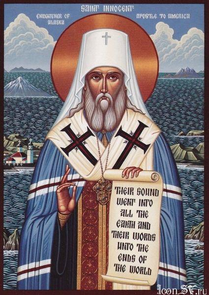 2.Американская икона Святителя Иннокентия