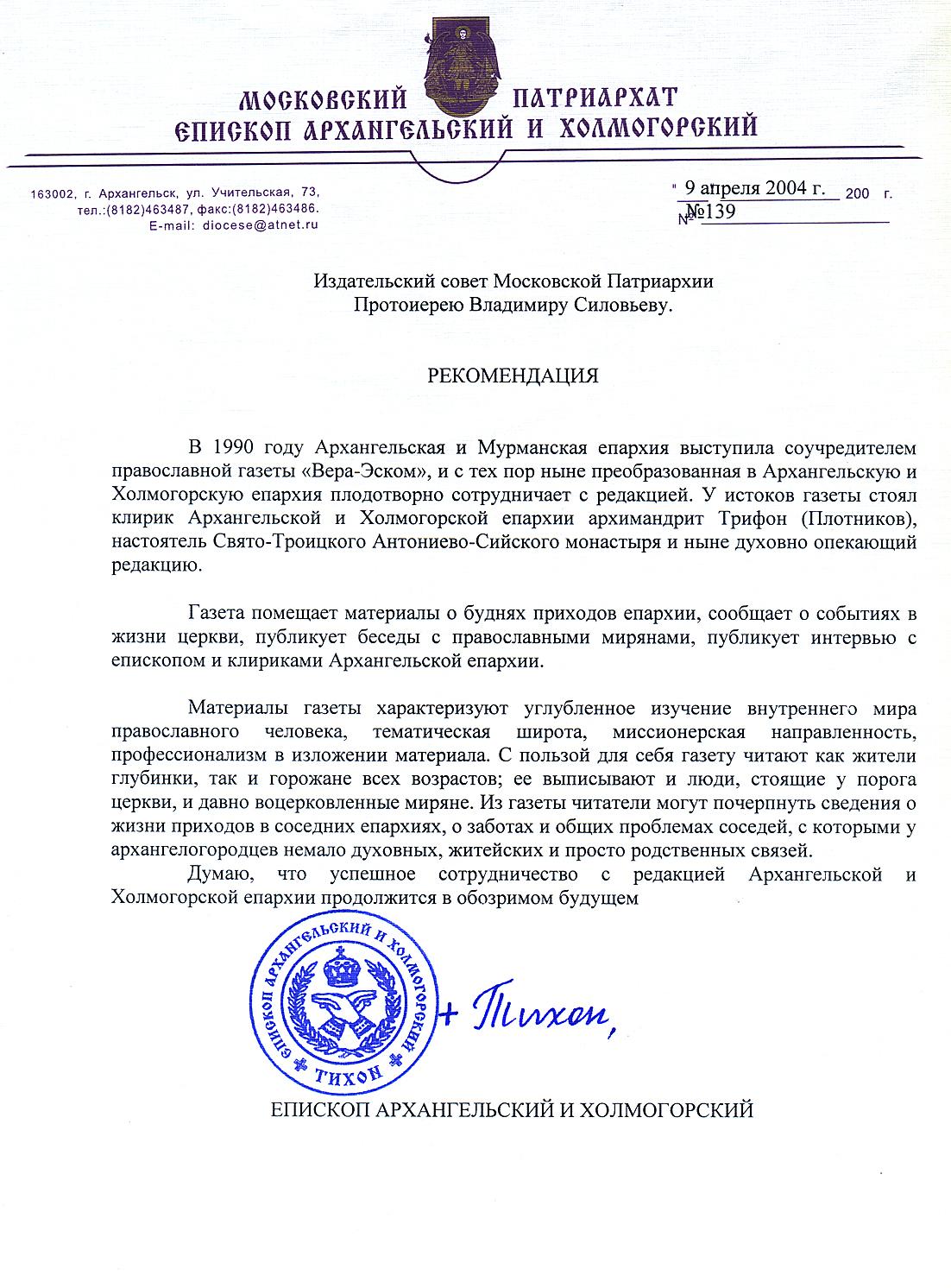 рекомендация Архангельск