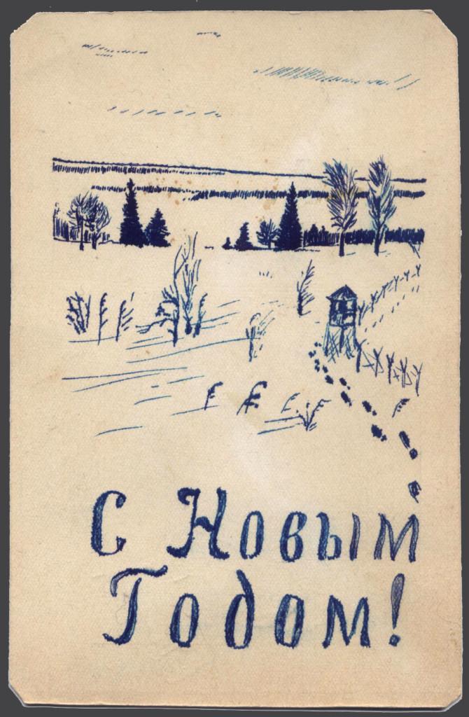 4 Лагерная новогодняя открытка
