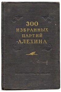 300 партий алехина