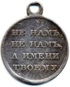 Silver_medal_1812_revers