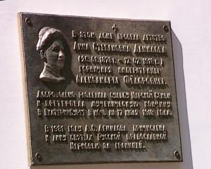 Памятная плита на доме детства Анны Демидовой