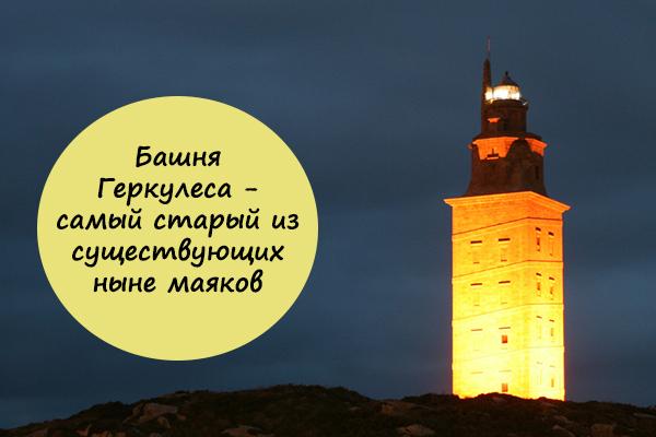 Маяк Башня Геркулесаr