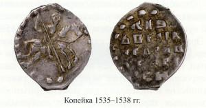 Копейка 16 века