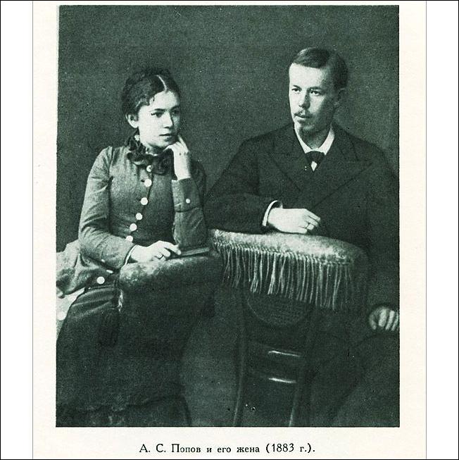 Попов  и его жена