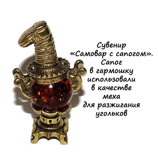 Самовар с сапогом_сувенир