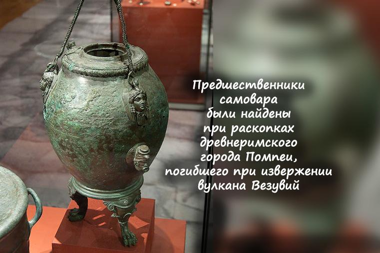 Самовар_из_Помпеи