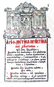 Страница Арифметики Магницкого