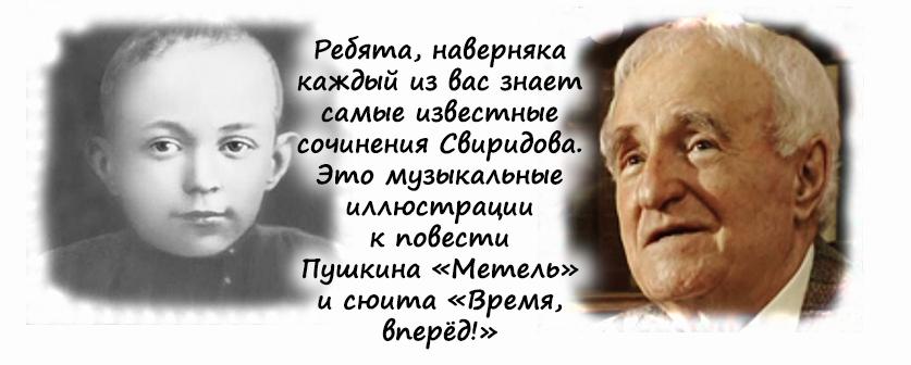 Свиридов1