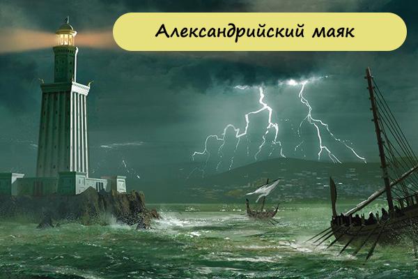 Alexandriyskiy_mayak