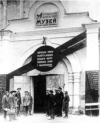 Антирелигиозный музей в Лавре