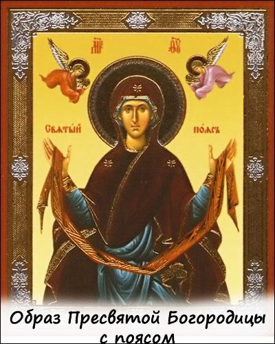 Богородица с поясом