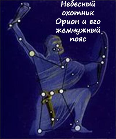 Небесгый охотник Орион и его жемчужный пояс