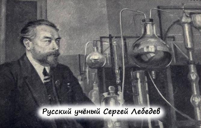 Russkiy_uchyony_Sergey_Lebedev