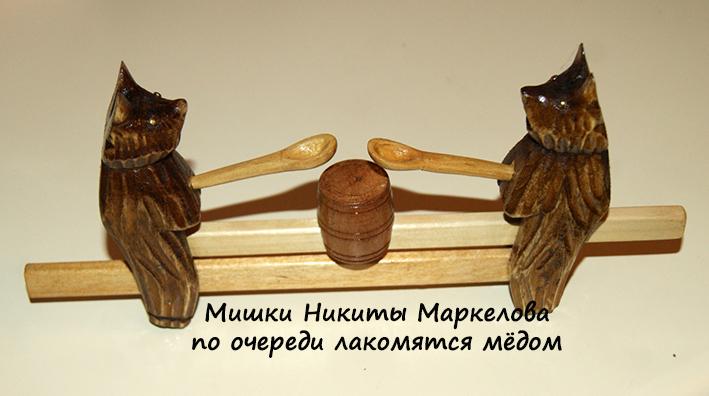 Мишки-Никиты-Маркелова