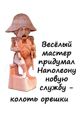 Наполеон_орешки