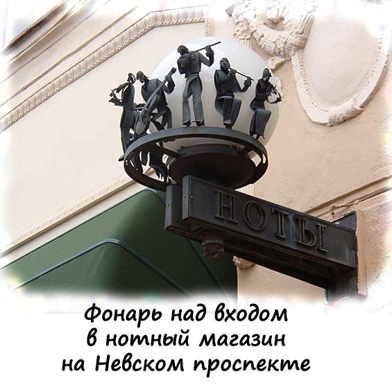 Фонарь_ноты