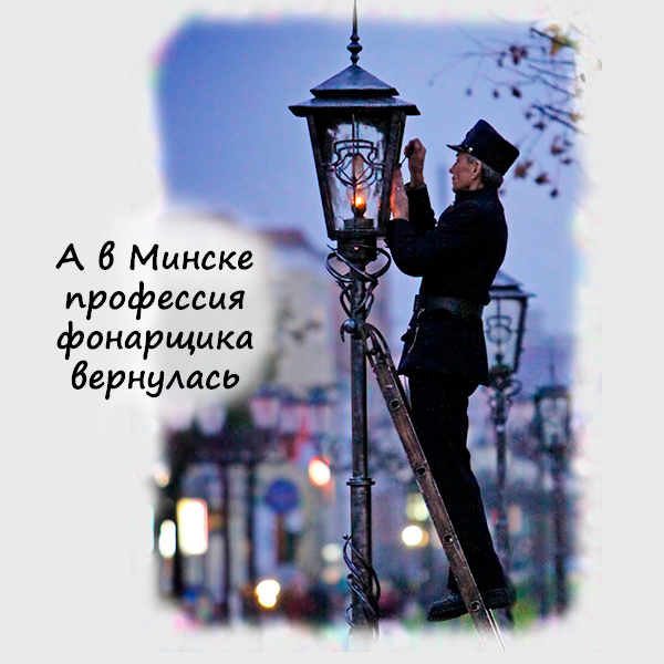 Фонарщик_Минск