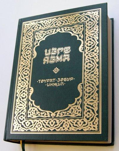 БИБЛИЯ НА ТАТАРСКОМ