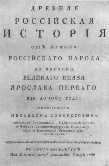 «Древняя Российская История» Ломоносова