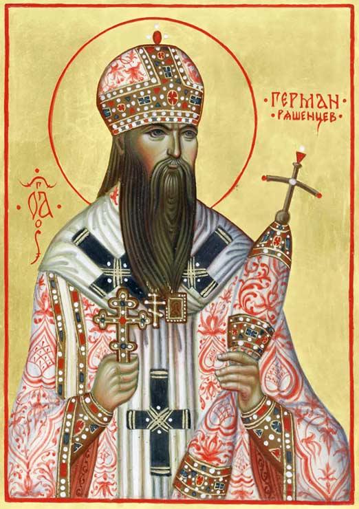 Икона священномученика Германа (Ряшенцева)
