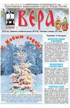 Двадцать четвёртый выпуск — декабрь 2018 (№818)