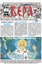 Двадцать четвёртый выпуск — декабрь 2019 (№842)