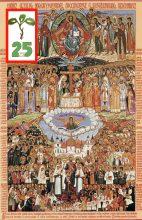 Архивный выпуск – февраль 1995 (№159-160)