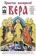 Восьмой выпуск — апрель 2020 (№850)
