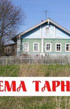 Терема Тарноги